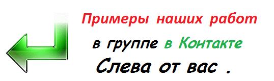 http://svclim.ru/images/upload/Примеры%20работ.png