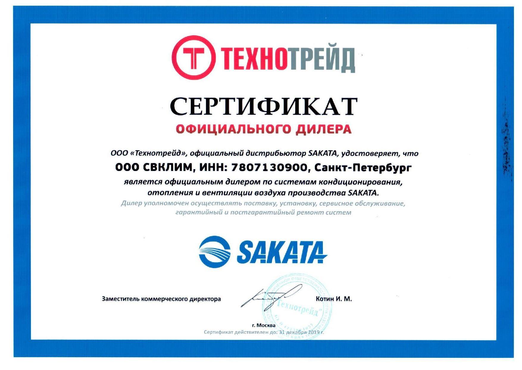 http://svclim.ru/images/upload/СВКЛИМ%20(Sakata).jpg