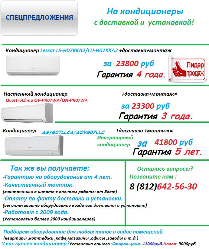 http://svclim.ru/images/upload/акция%20на%20кондиционеры%20(1).png