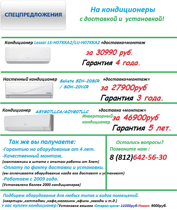 http://svclim.ru/images/upload/акция%20на%20кондиционеры.png