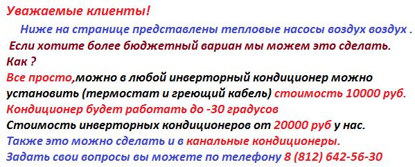 http://svclim.ru/images/upload/тепловой%20насос.png