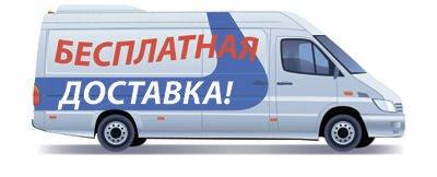 http://svclim.ru/images/upload/DOSTAVKA.jpg