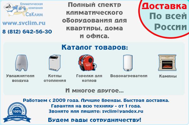 http://svclim.ru/images/upload/baner-2.png